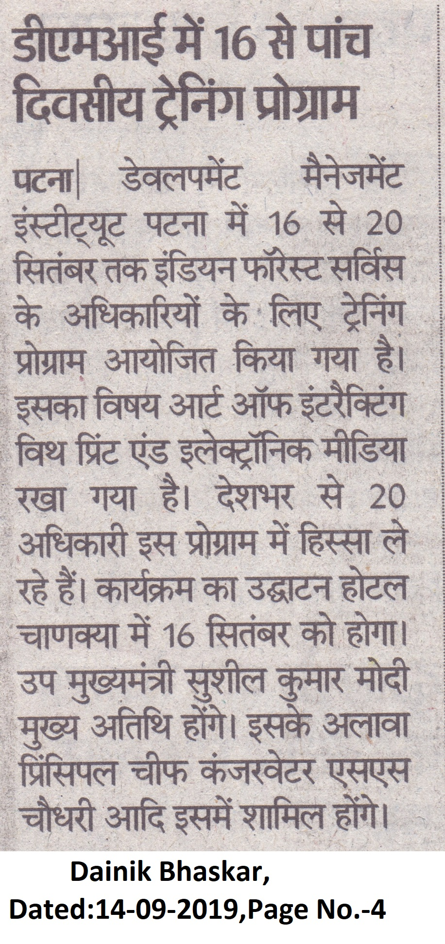 Dainik Bhaskar about the 5 day Training for IFS officers  14-09-2019