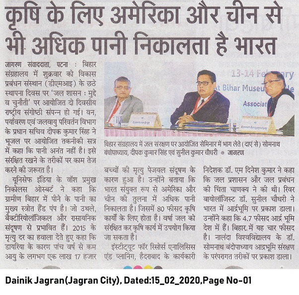 Dainik Jagran(Jagran City),Dated-15-02-2020,Page No-1