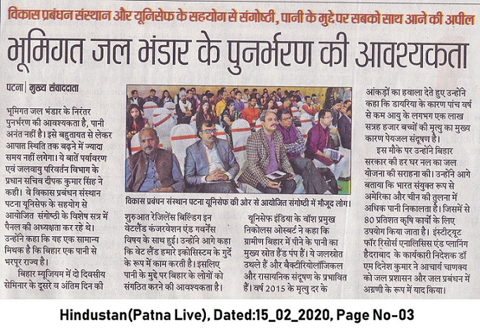 Hindustan(Patna Live) Dated 15-02-2020,Page No-03