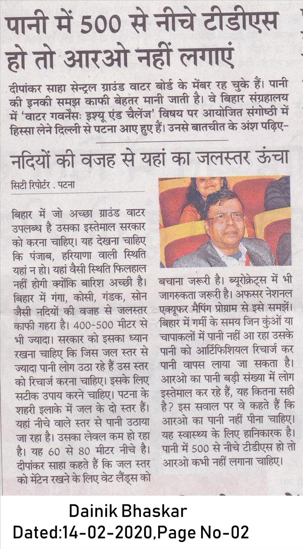 Dainik Bhaskar(City Bhaskar)Dated 14-02-20, Page No-02