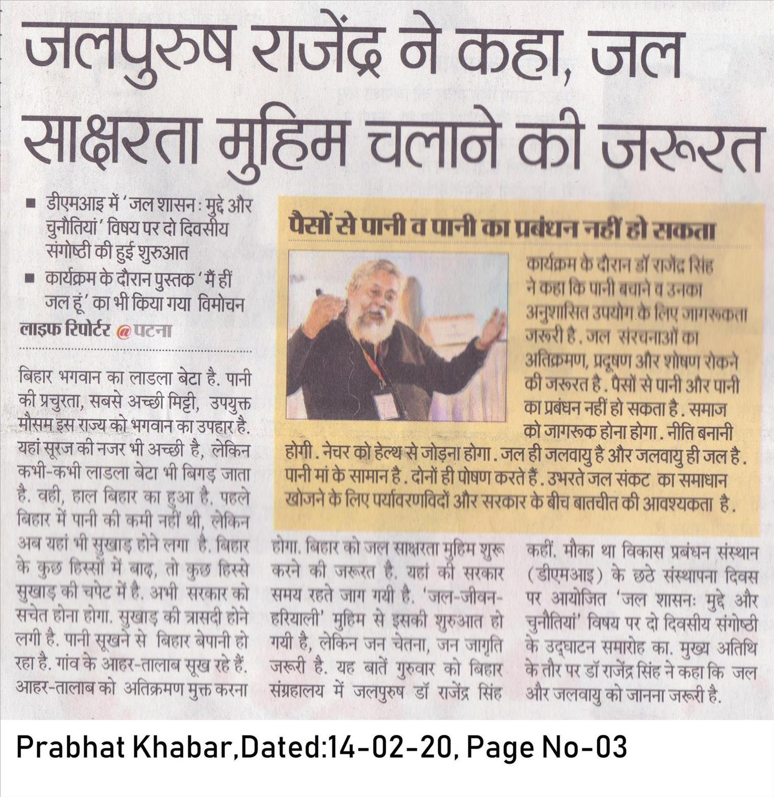 Prabhat Khabar(City Events)Dated 14-02-20,Page No-03